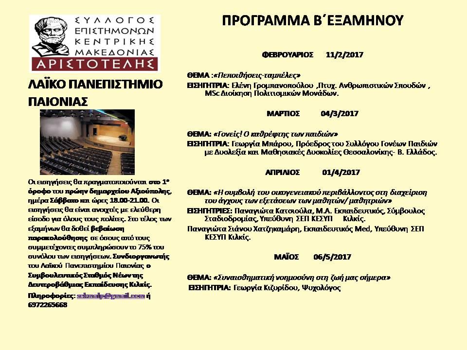 Παρουσίαση1ΛΠΠ Β΄ΕΞΑΜΗΝΟ 2016-17